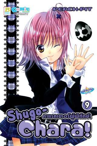 หน้าปก-shugo-chara-คาแรคเตอร์ผู้พิทักษ์-9-ookbee