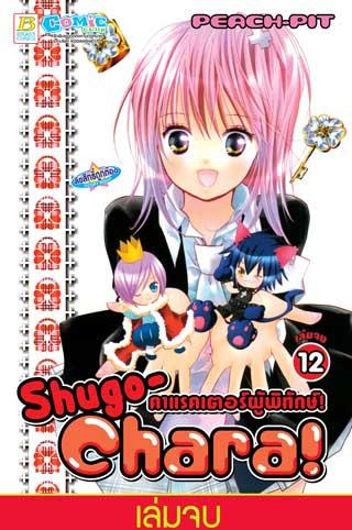หน้าปก-shugo-chara-คาแรคเตอร์ผู้พิทักษ์-12-ookbee
