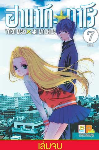 หน้าปก-ฮานาโกะทาโร่-7-เล่มจบ-ookbee