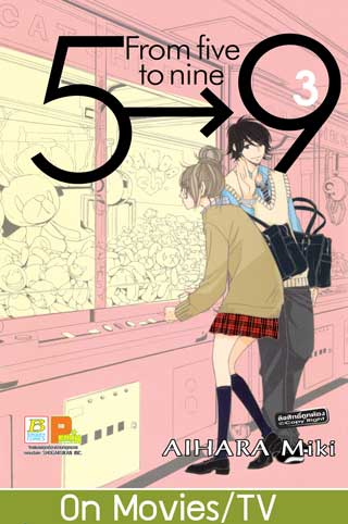 หน้าปก-59-from-five-to-nine-3-ookbee