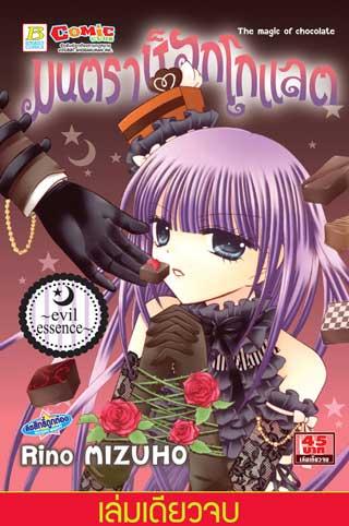 หน้าปก-มนตราช็อกโกแลต-the-magic-of-chocolate-evil-essence-เล่มเดียวจบ-ookbee