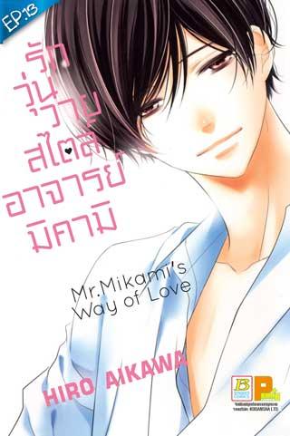 หน้าปก-รักวุ่นวายสไตส์อาจารย์มิคามิ-ตอน-13-ookbee