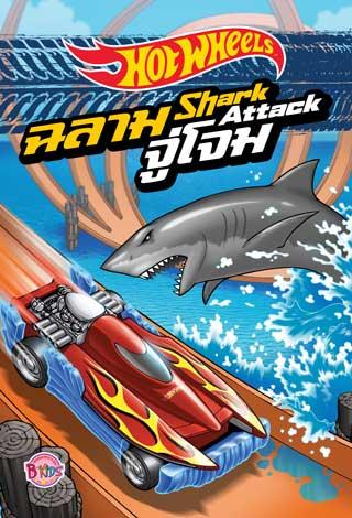 หน้าปก-hot-wheels-ฉลามจู่โจม-shark-attack-ookbee