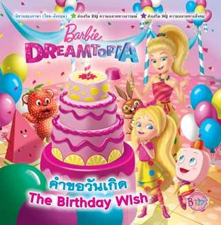 หน้าปก-นิทาน-barbie-dreamtopia-คำขอวันเกิด-the-birthday-wish-ookbee