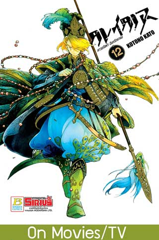 หน้าปก-altair-ดาวจรัสฟ้า-อินทรีถลาลม-12-ookbee
