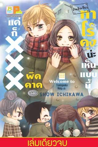 หน้าปก-ว่าแล้วเชียว-ทาโร่คุงน่ะเห็นแบบนี้แต่ก็-xxx-ผิดคาด-เล่มเดียวจบ-ookbee