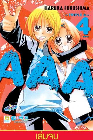 หน้าปก-aaa-triple-a-4-เล่มจบ-ookbee