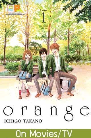 หน้าปก-orange-1-ookbee