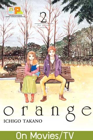 หน้าปก-orange-2-ookbee