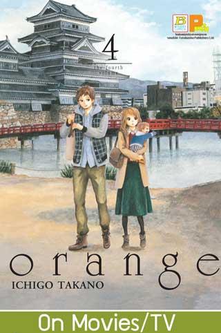หน้าปก-orange-4-ookbee
