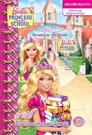 หน้าปก-barbie-princess-charm-school-บาร์บี้-โรงเรียนเวทมนตร์เจ้าหญิง-พร้อมไฟล์เสียง-ookbee