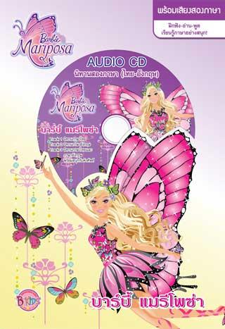 หน้าปก-barbie-mariposa-บาร์บี้-แมรีโพซ่า-พร้อมไฟล์เสียง-ookbee