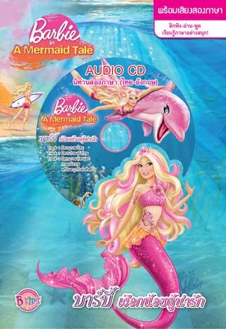 หน้าปก-barbie-in-a-mermaid-tale-บาร์บี้-เงือกน้อยผู้น่ารัก-พร้อมไฟล์เสียง-ookbee