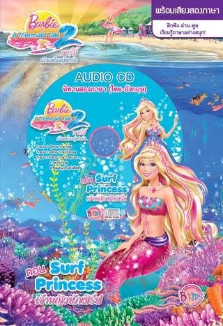 หน้าปก-barbie-in-a-mermaid-tale-2-surf-princess-บาร์บี้-เงือกน้อยผู้น่ารัก-2-ตอน-เจ้าหญิงนักเซิร์ฟ-พร้อมไฟล์เสียง-ookbee