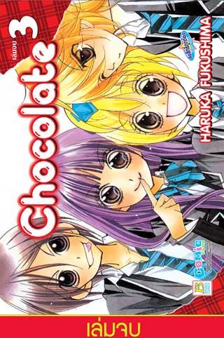 หน้าปก-chocolate-3-เล่มจบ-ookbee