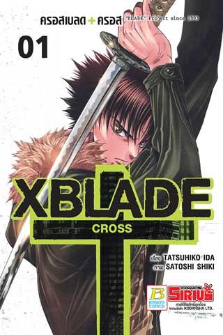 หน้าปก-xblade-cross-1-ookbee