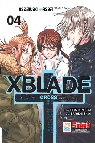 หน้าปก-xblade-cross-4-ookbee