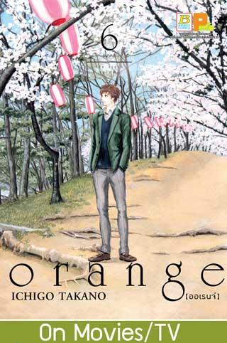 orange-6-mirai-หน้าปก-ookbee