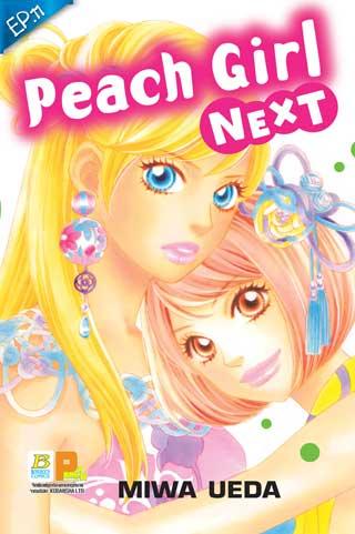 หน้าปก-peach-girl-next-ตอน-11-ookbee