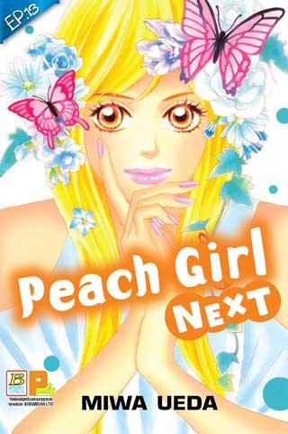 หน้าปก-peach-girl-next-ตอน-13-ookbee