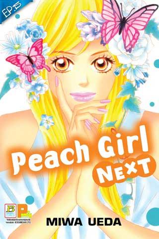 หน้าปก-peach-girl-next-ตอน-15-ookbee