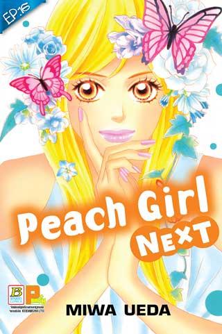 หน้าปก-peach-girl-next-ตอน-16-ookbee