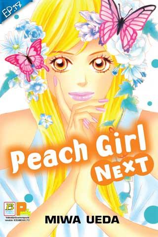 หน้าปก-peach-girl-next-ตอน-17-ookbee
