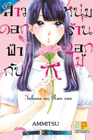 หน้าปก-สาวดอกฟ้ากับหนุ่มร้านดอกไม้-ตอน-3-ookbee