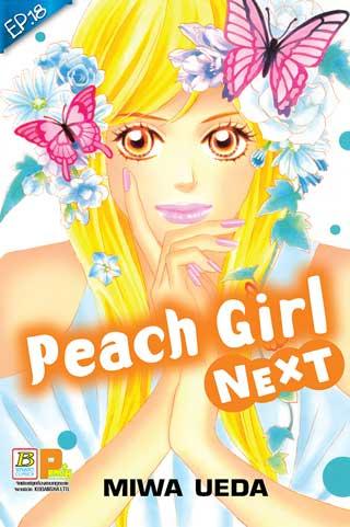 หน้าปก-peach-girl-next-ตอน-18-ookbee