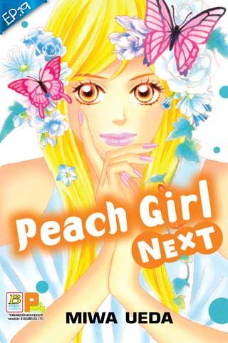 หน้าปก-peach-girl-next-ตอน-19-ookbee