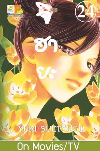 หน้าปก-จิฮายะ-24-ookbee