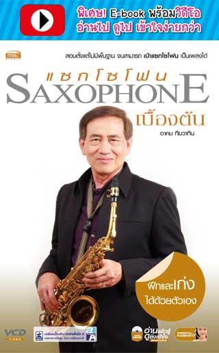 หน้าปก-saxophone-เบื้องต้น-พร้อมวิดีโอ-ookbee