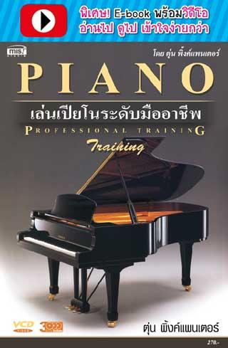 หน้าปก-เล่นเปียโนระดับมืออาชีพ-พร้อมวิดีโอ-ookbee