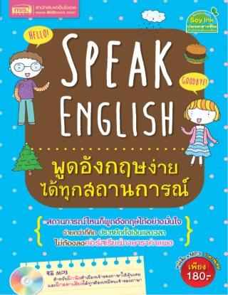 speak-english-พูดอังกฤษง่ายได้ทุกสถานการณ์-หน้าปก-ookbee