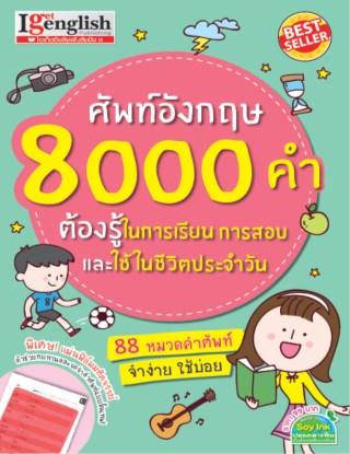 หน้าปก-ศัพท์อังกฤษ-8000-คำต้องรู้-ในการเรียนการสอบ-และใช้ในชีวิตประจำวัน-ookbee