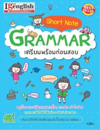 หน้าปก-short-note-grammar-เตรียมพร้อมก่อนสอบ-ookbee