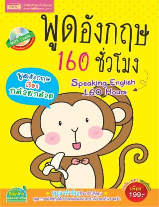 หน้าปก-พูดอังกฤษ-160-ชั่วโมง-ookbee
