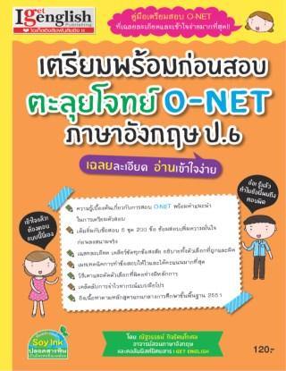 หน้าปก-เตรียมพร้อมก่อนสอบ-ตะลุยโจทย์-o-net-ภาษาอังกฤษ-ป6-ookbee