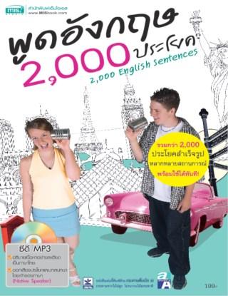 หน้าปก-พูดอังกฤษ-2000-ประโยค-ookbee