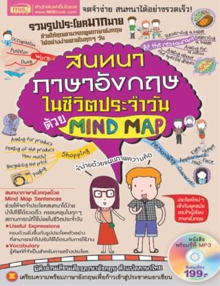 หน้าปก-สนทนาภาษาอังกฤษ-ในชีวิตประจำวันด้วย-mind-map-ookbee