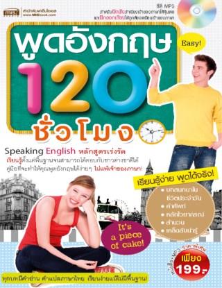 หน้าปก-พูดอังกฤษ-120-ชั่วโมง-ookbee