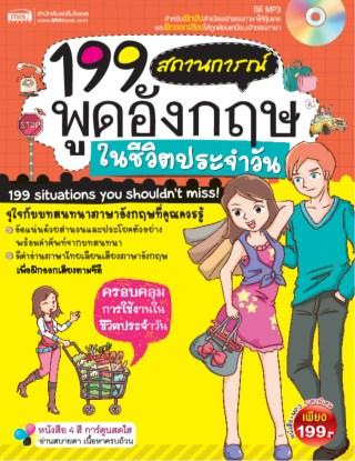 หน้าปก-199-สถานการณ์-พูดอังกฤษในชีวิตประจำวัน-ookbee
