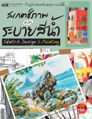 หน้าปก-สเกตช์ภาพและระบายสีน้ำ-sketch-design-painting-ookbee