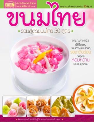 หน้าปก-ขนมไทย-รวมสูตรขนมไทย-50-สูตร-ookbee