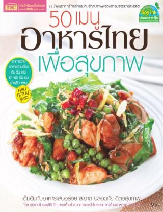 หน้าปก-50-เมนูอาหารไทย-เพื่อสุขภาพ-ookbee