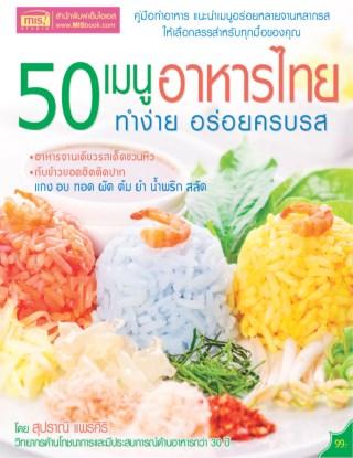 หน้าปก-50-เมนูอาหารไทย-ทำง่าย-อร่อยครบรส-ookbee