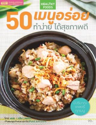 หน้าปก-50-เมนูอร่อย-ทำง่าย-ได้สุขภาพดี-ookbee