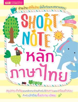 หน้าปก-short-note-หลักภาษาไทย-ookbee