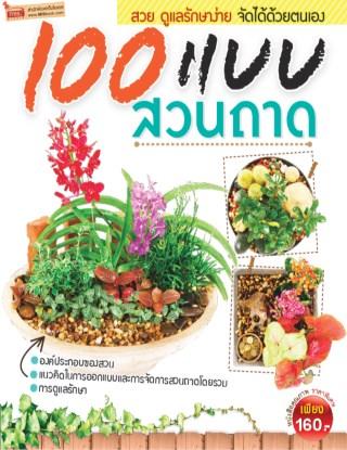 หน้าปก-100-แบบสวนถาด-ookbee