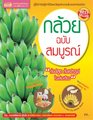 หน้าปก-กล้วย-ฉบับสมบูรณ์-ookbee